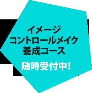 メイクインストラクター養成コース