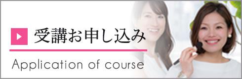 受講お申し込み Application of cours