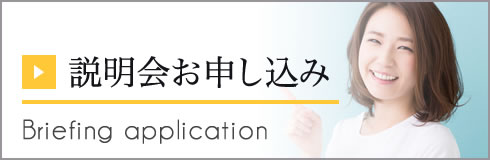 説明会お申し込み Briefing application