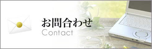 お問合わせ Contact