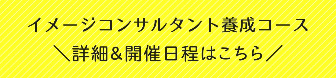 イメージコンサルタント養成コース 受講生募集中!