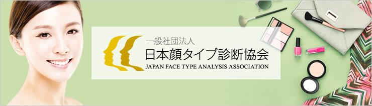 日本顔タイプ診断協会