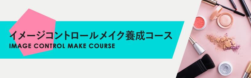 メイクインストラクター養成・メイクスクール