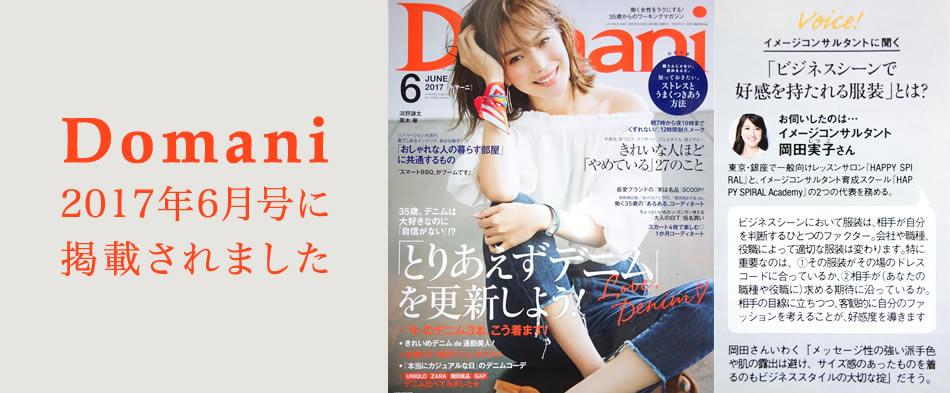 『Domani』2017年6月号掲載