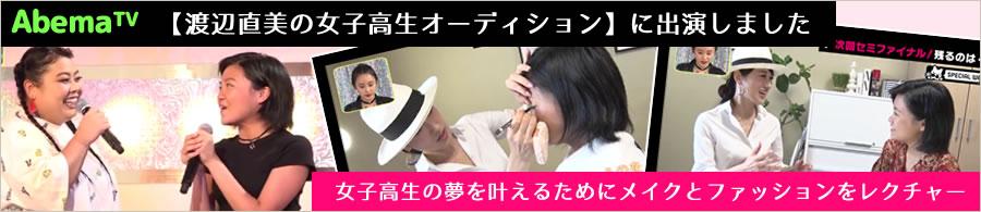 【渡辺直美の女子高生オーディション】に出演しました