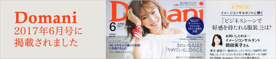 Domani 2017年 6月号に掲載されました