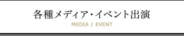 各種メディア・イベント出演
