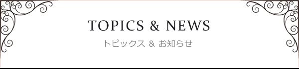 トピックス & お知らせ