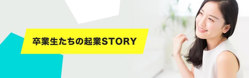 起業ストーリー